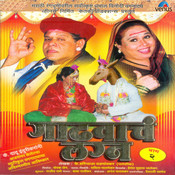 Gadhavacha Lagna- Part- 2 Songs