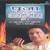 Hariji Ki Aarti Song