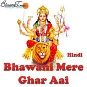 Bhawani Mere Ghar Aai Songs