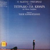 Tetradio Gia Kithara Songs