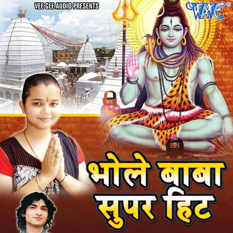 Bhole Baba Super Hit Songs Download: Bhole Baba Super Hit MP3