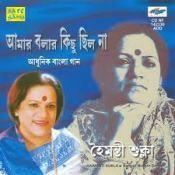 Amar Balar Kichhu Chhilo Na Songs