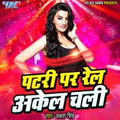Patari Par Rail Akel Chali Avinash Jha Ghunghuru Ji Full Mp3 Song