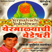 Yermaaryachi Yedeshwari Song