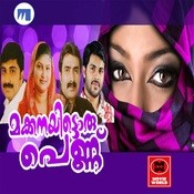 Ahadhavan Song