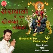 Sherawali De Dar Ronka Lagiya Song