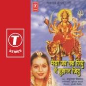 Maiya Jab Tak Jiun Main Suhagan Jiu Songs