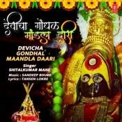 Devicha Gondhal Maandla Daari Song