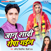 Janu Shadi Ropa Gail Songs