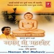 Naman Shree Mahavir Songs