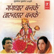 Gangdhaar Banke Taaranhaar Banke Songs