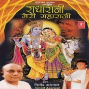 Radharani Meri Maharani Songs