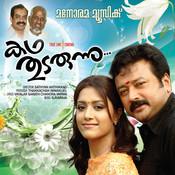 Katha Thudarunnu Songs