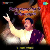 Matsyagandha Te Mahananda Vol 1 Songs