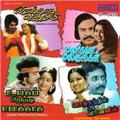 Enakkaga Kaathiru-Malargale Malarungal-Ulagam Piranthathu Enakkaga-Vasanthathil Oru Vanavi Songs