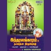 Kandaralangaram & Navaratna Thiruppukazh Songs