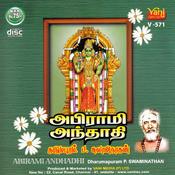 Abirami Andhadhi (Dharmapuram P. Swaminathan) Songs