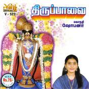 Thiruppavai - Mahanadhi Shobana Songs