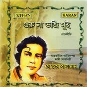 Guru Na Bhoji Mui Songs