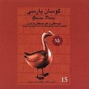 Taleba (Mazandaran) Song