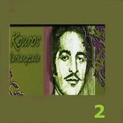 Kouros Sarhangzadeh, Vol. 2 - Persian Music Songs