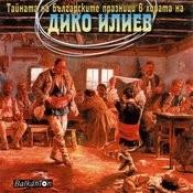 The Secret Of Bulgarian Feasts In The Horos Of Diko Iliev Songs