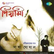 Piyasi Tagore Songs Anirudhya Sasha Ghosal Songs