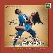 Pudhukotaiyilirundu Saravanan Songs