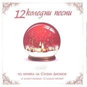 12 Koledani Pesni (12 Christmas Carols) Songs