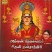 Amman Isai Malar Devi Navarathiri P Susheela Songs