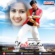 Eka Loveudu Songs