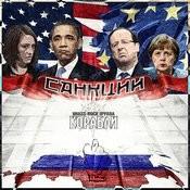 Санкции Songs