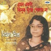 Nirmala Misra Emon Ekta Jhinuk Songs