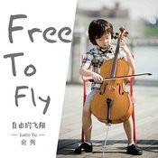自由的飛翔 Songs