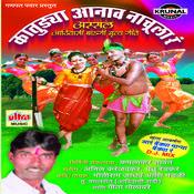 Katudya Aanav Nachula Ra Songs
