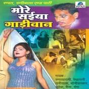 Jo Bich Bajariya Chhamak Chhalo Kahibo Inka Song