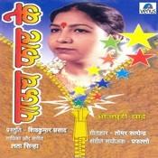 Gumati Wala Ladaka Aankh Song