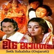 Seth Sagalsha Songs