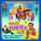 DJ Baajta Jave Song