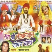 Sant Shree Likhmidas Ji Songs