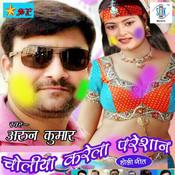 Dehiya Mein Uthela Daradiya Song
