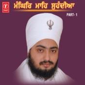 Manghar Mah Suhandeeya Songs