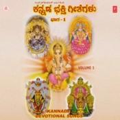 Kannada Devotional Songs Songs