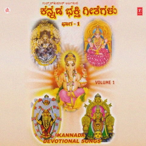 Kannada Devotional Songs Songs Download: Kannada Devotional Songs