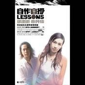 Ke Xi Wo Shi Shui Ping Zuo Songs