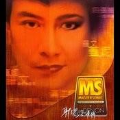 Denon Mastersonic - She Diao Ying Xiong Chuan Songs
