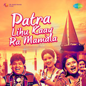 Patra Lihu Kaay Ra Mamala Koli Geet Songs