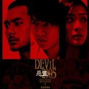 Devil 2005 (Original Soundtrack) Songs