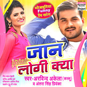 Jaan Logi Kya Ashish Verma Full Mp3 Song