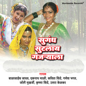 Sugandh Sutlay Gajryala Songs